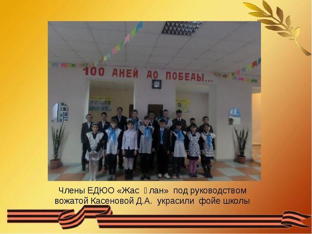 Члены ЕДЮО «Жас Ұлан» под руководством вожатой Касеновой Д.А. украсили фойе ш...
