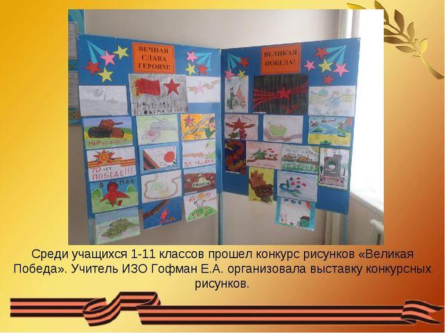 Среди учащихся 1-11 классов прошел конкурс рисунков «Великая Победа». Учитель...