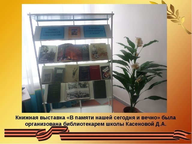 Книжная выставка «В памяти нашей сегодня и вечно» была организована библиотек...