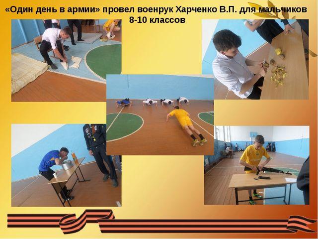 «Один день в армии» провел военрук Харченко В.П. для мальчиков 8-10 классов