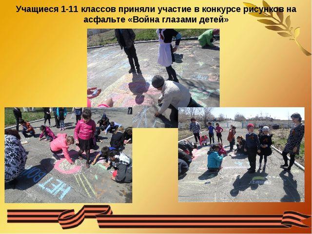 Учащиеся 1-11 классов приняли участие в конкурсе рисунков на асфальте «Война...