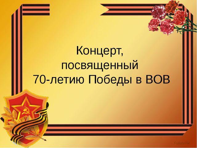 Концерт, посвященный 70-летию Победы в ВОВ