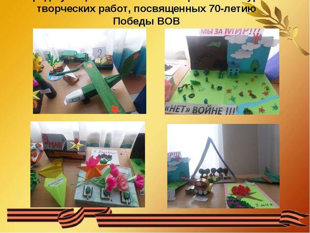 Среди учащихся 1-11 классов прошел конкурс творческих работ, посвященных 70-л...