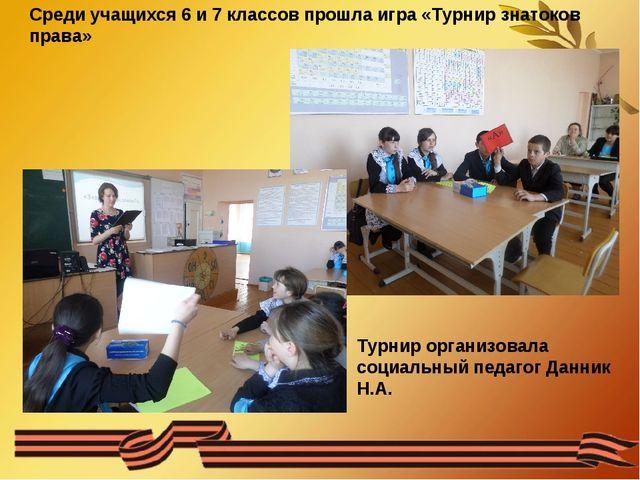 Среди учащихся 6 и 7 классов прошла игра «Турнир знатоков права» Турнир орган...