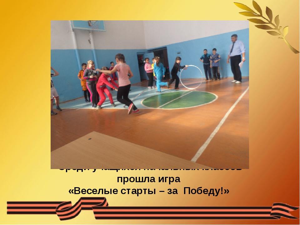 Среди учащихся начальных классов прошла игра «Веселые старты – за Победу!»