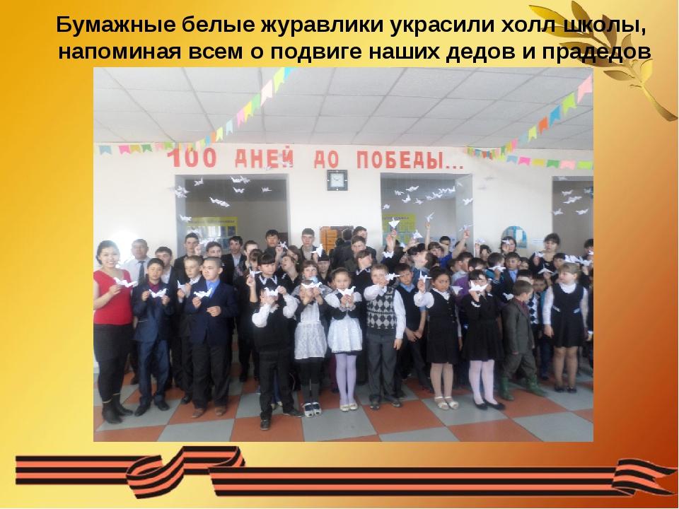 Бумажные белые журавлики украсили холл школы, напоминая всем о подвиге наших...