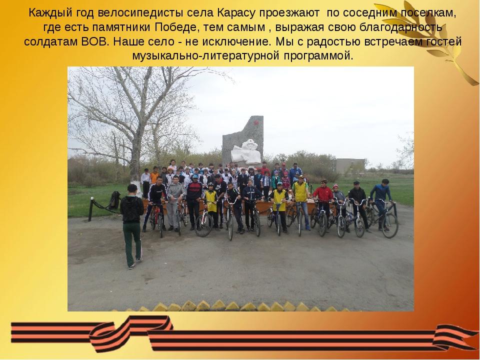 Каждый год велосипедисты села Карасу проезжают по соседним поселкам, где есть...