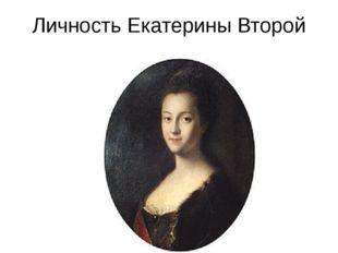 Личность Екатерины Второй