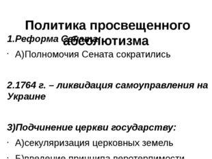 Политика просвещенного абсолютизма 1.Реформа Сената: А)Полномочия Сената сок
