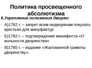 Политика просвещенного абсолютизма 6.Укрепление положения дворян: А)1762 г. –
