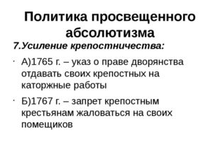 Политика просвещенного абсолютизма 7.Усиление крепостничества: А)1765 г. – ук