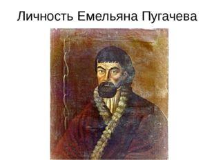 Личность Емельяна Пугачева