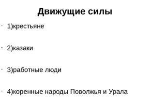 Движущие силы 1)крестьяне 2)казаки 3)работные люди 4)коренные народы Поволжья