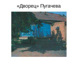 «Дворец» Пугачева