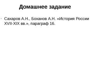 Домашнее задание Сахаров А.Н., Боханов А.Н. «История России XVII-XIX вв.», па