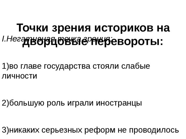 Точки зрения историков на дворцовые перевороты: I.Негативная точка зрения: 1...