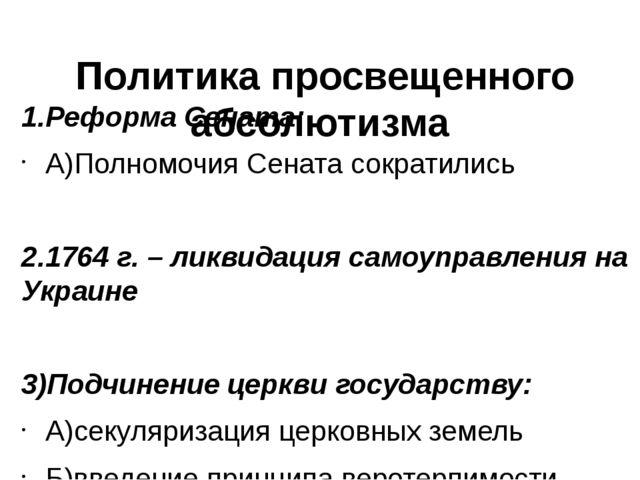 Политика просвещенного абсолютизма 1.Реформа Сената: А)Полномочия Сената сок...
