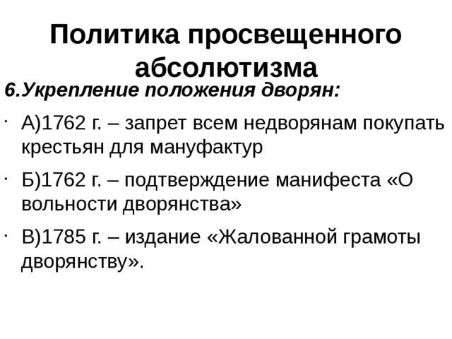 Политика просвещенного абсолютизма 6.Укрепление положения дворян: А)1762 г. –...