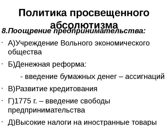 Политика просвещенного абсолютизма 8.Поощрение предпринимательства: А)Учрежде...