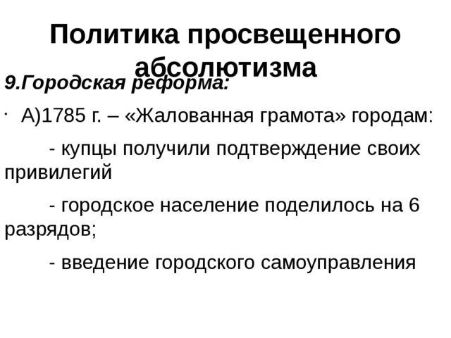 Политика просвещенного абсолютизма 9.Городская реформа: А)1785 г. – «Жалованн...