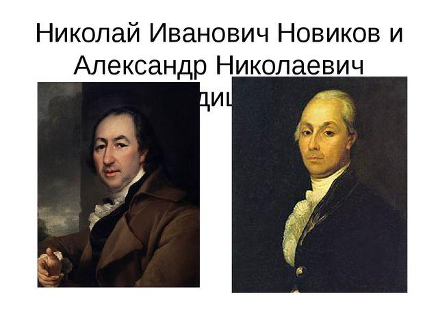 Николай Иванович Новиков и Александр Николаевич Радищев