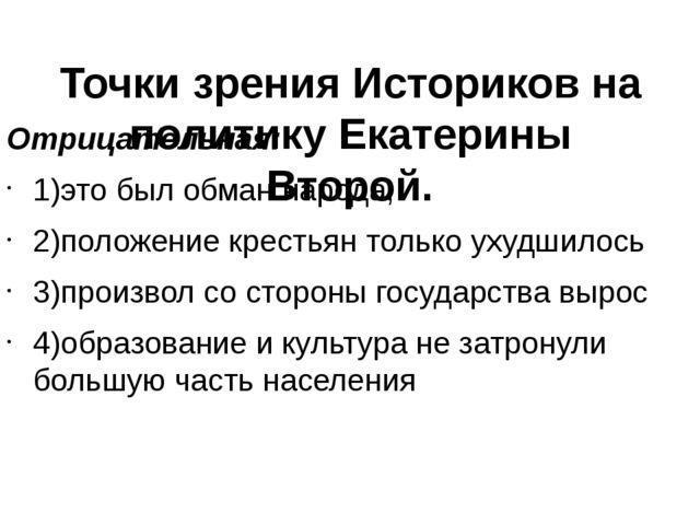 Точки зрения Историков на политику Екатерины Второй. Отрицательная: 1)это бы...