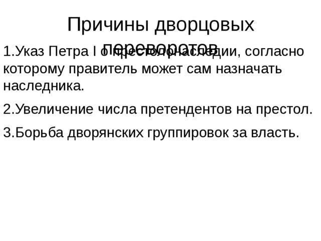 Причины дворцовых переворотов 1.Указ Петра I о престолонаследии, согласно кот...