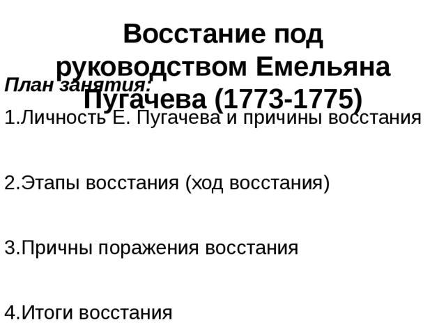 Восстание под руководством Емельяна Пугачева (1773-1775) План занятия: 1.Личн...