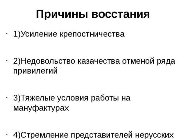 Причины восстания 1)Усиление крепостничества 2)Недовольство казачества отмено...