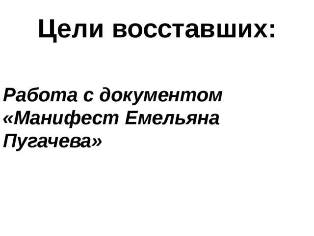 Цели восставших: Работа с документом «Манифест Емельяна Пугачева»