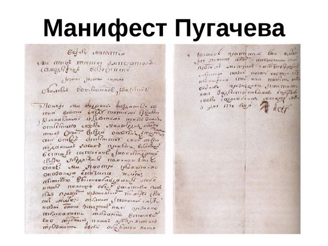 Манифест Пугачева