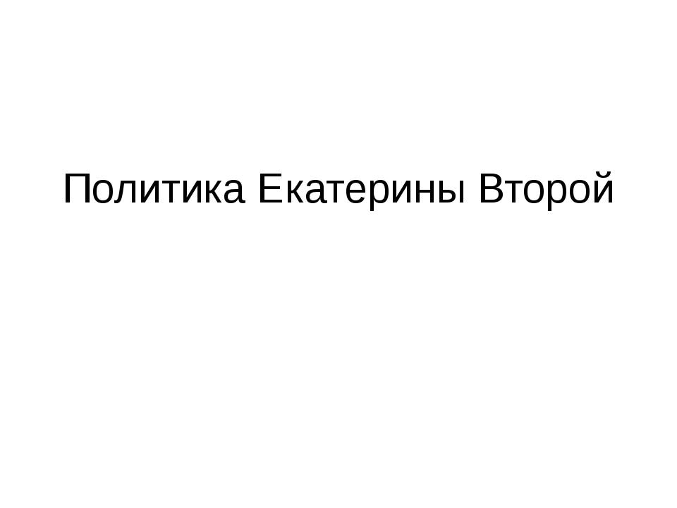 Политика Екатерины Второй