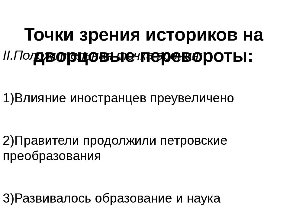 Точки зрения историков на дворцовые перевороты: II.Положительная точка зрени...