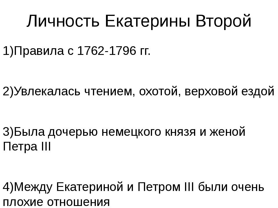 Личность Екатерины Второй 1)Правила с 1762-1796 гг. 2)Увлекалась чтением, охо...