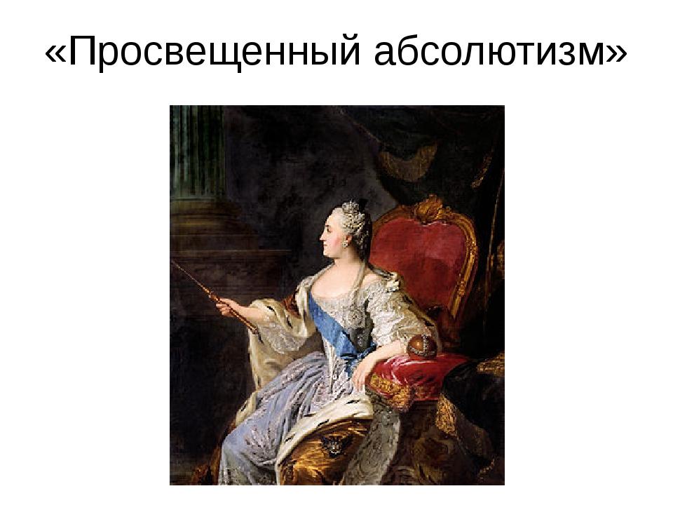 «Просвещенный абсолютизм»