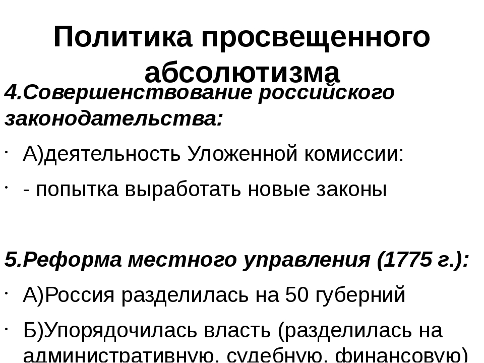 Политика просвещенного абсолютизма 4.Совершенствование российского законодате...