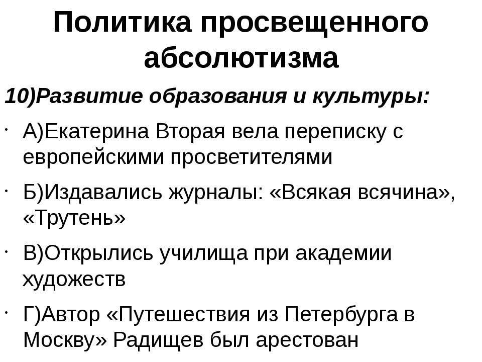Политика просвещенного абсолютизма 10)Развитие образования и культуры: А)Екат...