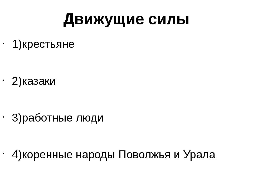 Движущие силы 1)крестьяне 2)казаки 3)работные люди 4)коренные народы Поволжья...
