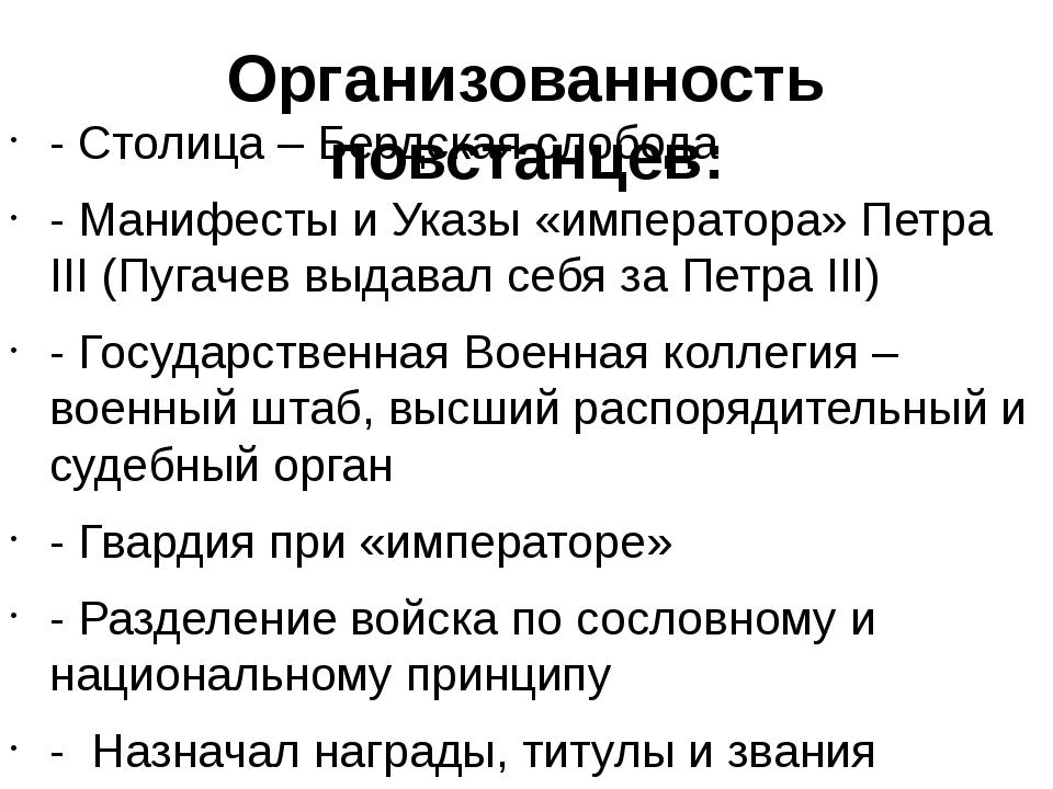 Организованность повстанцев: - Столица – Бердская слобода - Манифесты и Указы...