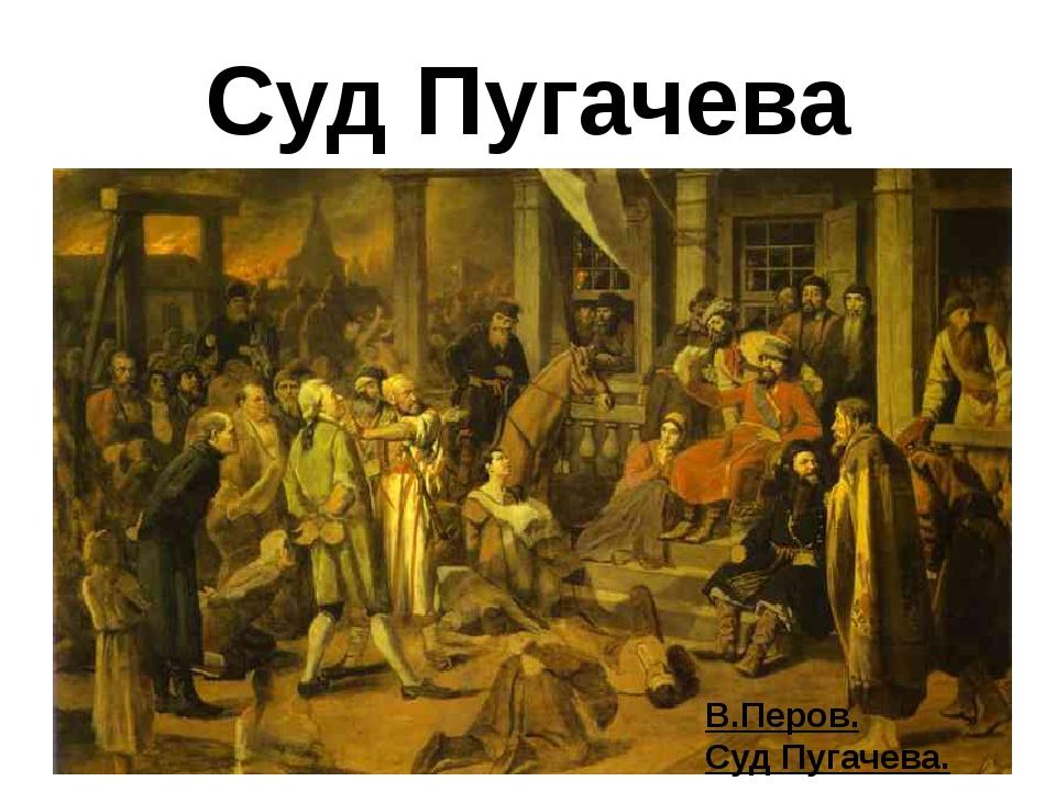 Суд Пугачева В.Перов. Суд Пугачева.