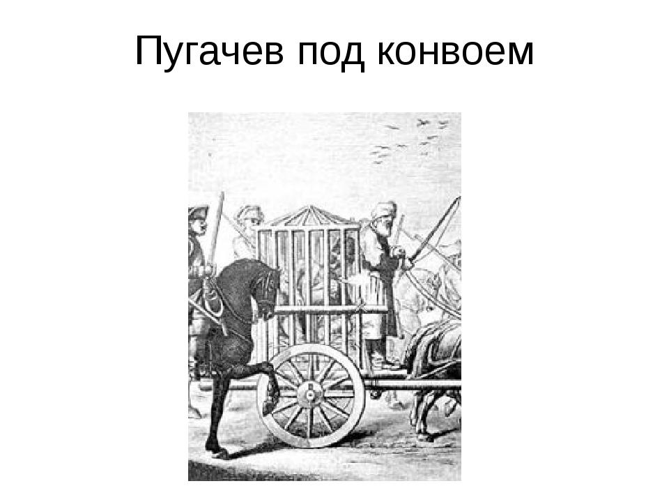 Пугачев под конвоем