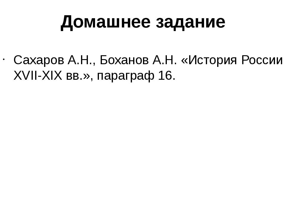 Домашнее задание Сахаров А.Н., Боханов А.Н. «История России XVII-XIX вв.», па...
