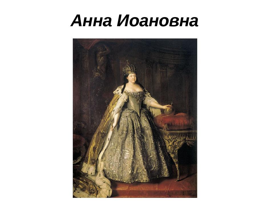 Анна Иоановна