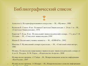 Библиографический список Алексеев А. История фортепианного искусства.— М., «
