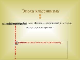 Классицизм (от лат. classicus—образцовый )—стиль в литературе и искусстве. Эп