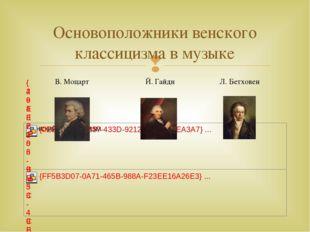Основоположники венского классицизма в музыке В. Моцарт Л. Бетховен Й. Гайдн 
