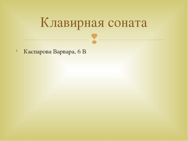 Каспарова Варвара, 6 В Клавирная соната 