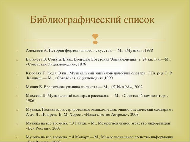 Библиографический список Алексеев А. История фортепианного искусства.— М., «...