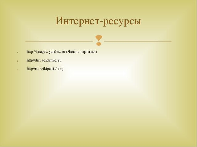 http //images. yandex. ru (Яндекс-картинки) http//dic. academic. ru http//ru....