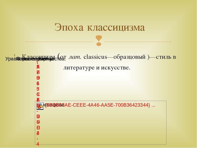 Классицизм (от лат. classicus—образцовый )—стиль в литературе и искусстве. Эп...